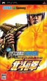 Hokuto no ken (Fist of the north star) (PlayStation Portable)