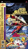 PC Engine Best Collection: Soldier Collection (PlayStation Portable)