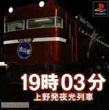 19:03 Agano Hatsu Yakou Ressha (PlayStation)