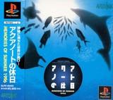 Aquanaut no Kyuujitsu: Memories of Summer 1996 (PlayStation)
