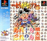 Are! Mo Kore? Mo Momotarou (PlayStation)