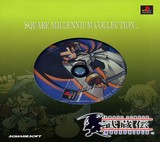 Brave Fencer Musashiden -- Square Millennium Collection (PlayStation)