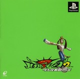 Bust A Move 2: Dance Tengoku Mix (PlayStation)