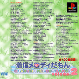 Chakusin Melody Damon Volume 2 (PlayStation)