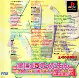Chakusin Melody Damon Volume 4 (PlayStation)