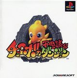 Chocobo no Fushigi na Dungeon (PlayStation)