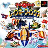 Choro Q Jet: Rainbow Wings (PlayStation)