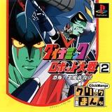 Click Manga: Dynamic Robot Taisen 2: Kyoufu! Akuma Zoku Fukkatsu (PlayStation)