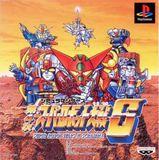 Dai-4-Ji Super Robot Taisen S: Super Robot Wars IV Scramble (PlayStation)