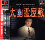 Daiobake Yashiki: Hamamura Jun no Jitsuwa Kaidan (PlayStation)