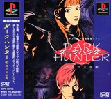 Dark Hunter: Jou Ijigen Gakuen (PlayStation)