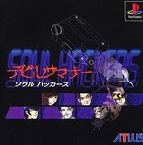 Devil Summoner Soul Hackers (PlayStation)