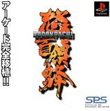 DoDonPachi (PlayStation)