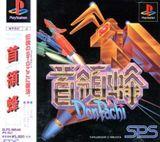 DonPachi (PlayStation)