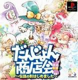 Dungeon Shoutenkai: Densetsu no Ken Hajimemashita (PlayStation)