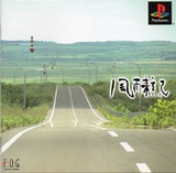Fuuraiki (PlayStation)