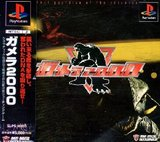 Gamera 2000 (PlayStation)