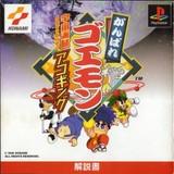 Ganbare Goemon: Uchuu Kaizoku Akogingu (PlayStation)