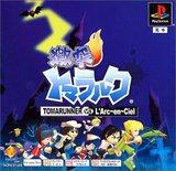 Gekitotsu Toma L'Arc: Tomarunner vs. L'Arc~en~Ciel (PlayStation)