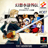 Gensou Suiko Gaiden Vol. 2: Crystal Valley no Kettou (PlayStation)