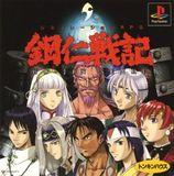 Go-Jin Senki (PlayStation)