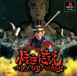 Gokuu Densetsu: Magic Beast Warriors (PlayStation)