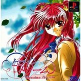 Heroine Dream 2 (PlayStation)