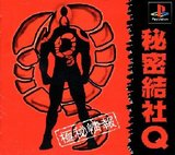 Himitsu Kessha Q (PlayStation)