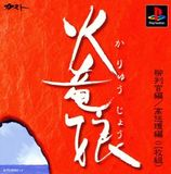 Karyuujyou (PlayStation)