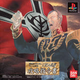 Kidou Senshi Gundam: Giren no Yabou: Zeon no Keifu -- Kouryaku Shireisho (PlayStation)