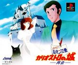 Lupin the 3rd: Cagliostro no Shiro: Saikai -- PlayStation the Best (PlayStation)