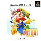 Marchen Adventure: Cotton 100% -- SuperLite 1500 Series (PlayStation)