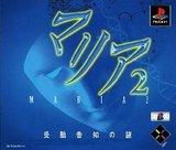 Maria 2: Jutai Kokuchi no Nazo (PlayStation)
