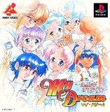 My Dream: On Air ga Matenakute (PlayStation)