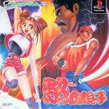 Nekketsu Oyako (PlayStation)