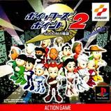 Poitter's Point 2 (PlayStation)