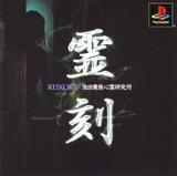 Reikoku: Ikeda Kizoku Shinrei Kenkyuujo (PlayStation)