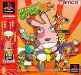 Rescue Shot Bubibo (PlayStation)