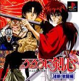 Rurouni Kenshin: Ishin Gekitouhen (PlayStation)