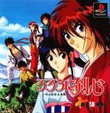 Rurouni Kenshin: Meiji Kenyaku Romantan (PlayStation)