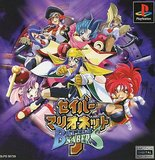 Saber Marionette J Battle Sabers (PlayStation)