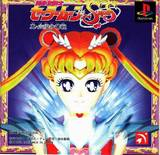 Sailor Moon Super S Various Emotion (PlayStation)