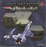 Sentou Kokka: Air Land Battle (PlayStation)
