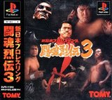 Shin Nihon Pro Wrestling: Toukon Retsuden 3 (PlayStation)