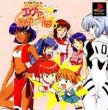 Shin Seiki Evangelion: Eva to Yukai na Nakamatachi (PlayStation)