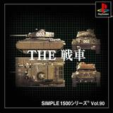 Simple 1500 Series Vol. 90: The Sensha (PlayStation)