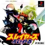 Slayers Royal (PlayStation)