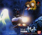 Space Battleship Yamato 2: Ai no Senshi-Tachi (PlayStation)