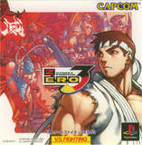 Street Fighter Zero 3 (PlayStation)