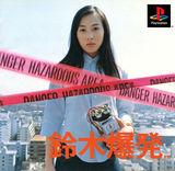 Suzuki Bakuhatsu (PlayStation)
